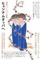 To Hyun Nam Oppa Collection of Korean feminism novels