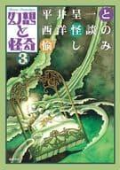 3 Teiichi Hirai and Western Horror Stories