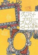 グッバイ・イエロー・ブリック・ロード 東京バンドワゴン 16