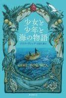少女与少年与大海的故事