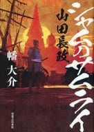 Shaman Samurai Yamada Nagamasa