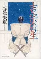 Star of Yoshimune
