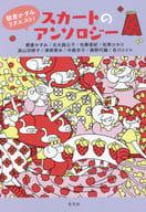 Asakura Kasumi Request! Skirt Anthology