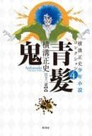 横沟正史少年小说系列4青发鬼