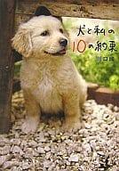 狗和我的 10 的约定