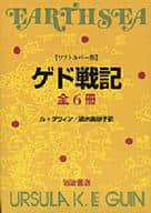 附收纳盒)盖德战记【软式封面版】共6册SET