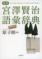 Sadamoto Miyazawa Kenji Vocabulary Dictionary
