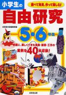 Elementary school students' free study Students 5.6