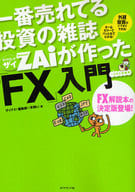 一番売れてる投資の雑誌ZAiが作った「FX」入門