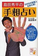 Shuhei Shimada's palm reading