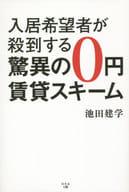 The Amazing 0 yen Rental Scheme Attracts Many Prospective Tenants