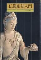 佛像雕刻入門