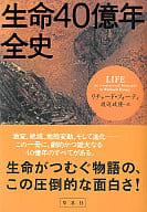 生命 40 亿年全体历史