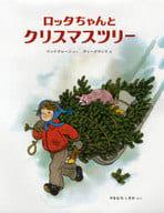 ロッタちゃんとクリスマスツリー