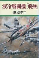 液冷战斗机「飞燕」