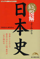 Overall Illustration Japanese History