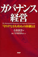 Governance, management, 「 protection, the body of the aggressive 」.