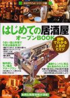 はじめての居酒屋 オープンBOOK