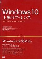 Windows 10 Advanced Reference