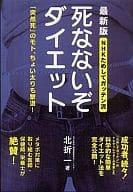NHK Tameshite Gatten Ryu Won't Die! Diet Update