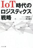 Logistics strategy in the IoT era