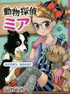 动物侦探Mia 4 Dorobo,出现吗?