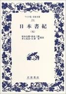 日本書紀 5