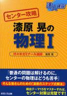 Center capture Akira Urushibara's physics 1