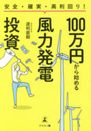 Safe, secure and high yield! Wind power generation investment starting from 1 million yen