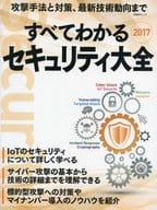 I know all about security. The Complete Nikkei Computer