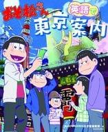 With appendix) Osomatsu English in Tokyo guidance Simple Osamatsu English expression immediately
