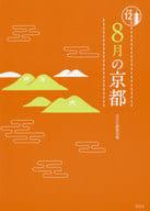 8 月的京都