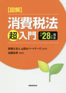 Illustrated Consumption Tax Act : Introduction to 「 Super 」, revised in fiscal 2016