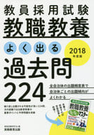Teacher Recruitment Examination Teacher Education Well-Developed Past Questions 224 2018 Edition
