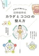 Oriental medicine. How to shape your body and mind. Eliminate the disorder in women