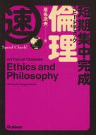 Short term intensive Speed (disambiguation) Check ethics