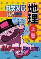 Junior high school entrance exam comics BON!  Geography