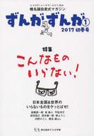 椎名誠自走式マガジン ずんがずんが 1