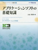 Basic knowledge of application software Second edition