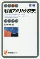 Third Edition of Postwar American Diplomacy