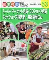超市業務員/ CD店業務員