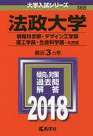 Hosei University (Faculty of Information Science / Faculty of Design Engineering / Faculty of Science and Engineering / Faculty of Life Science-A Method) 2018 University Entrance Examination Series