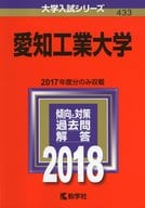 Aichi Institute of Technology 2018 edition college entrance examination series