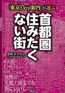 「東京Deep案内」が選ぶ首都圏住みたくない街