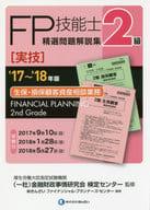 17-18版2級FP技術人員(業務技能/人壽保險/非人壽保險客戶資產諮詢業務)