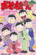 With appendix) Osomatsu-san's extra edition again -