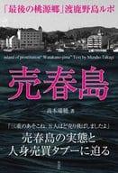 "Prostitution Island ""Last Togeno-ji"" Watako-jima Rupo"