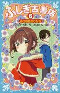 Fushigi Koten Ten 6 Little Love Hibiki
