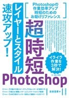 Ultra-Short Photoshop 「 Layers and Styles 」 Quick!