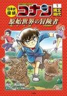 日本史探偵コナン 1 縄文時代 原始世界の冒険者(タイムドリフター)
